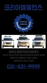 코리아엠블런스 구급차 응급출동 poster
