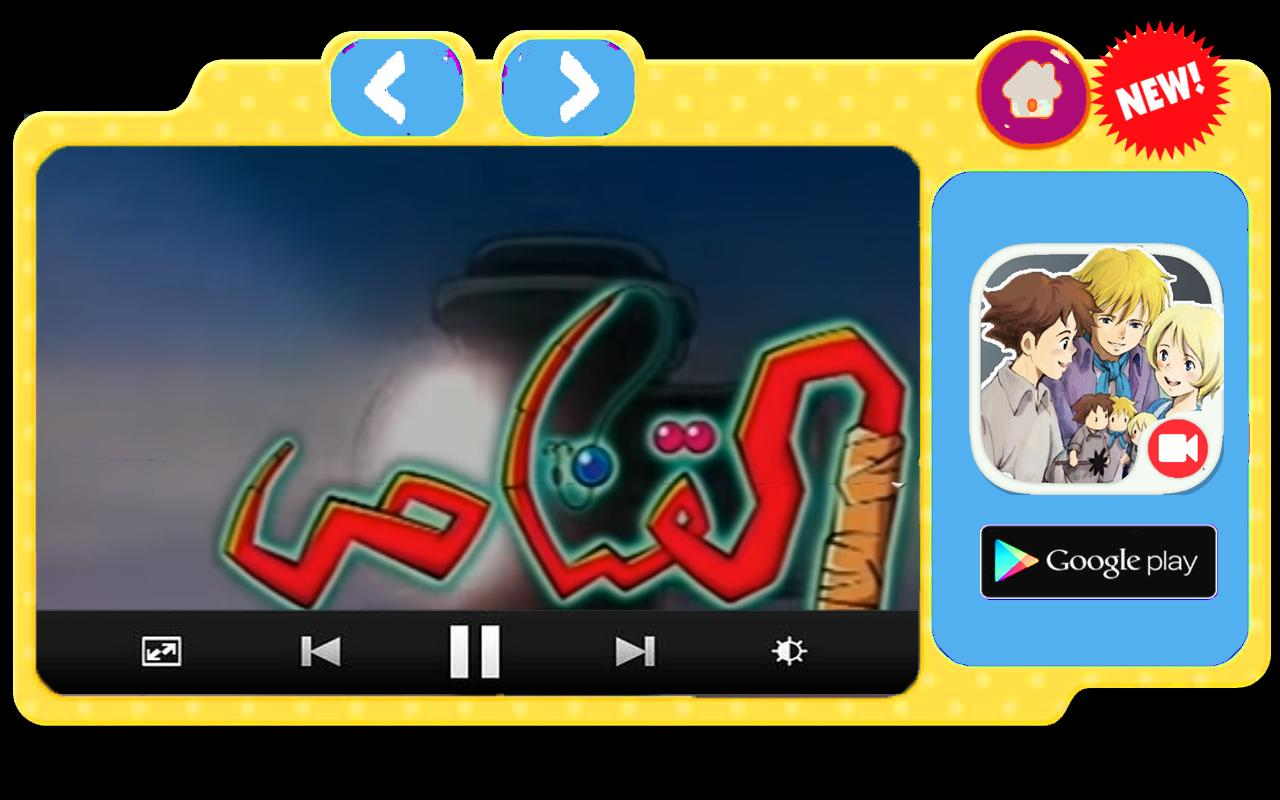 VIDEO SPACETOON TÉLÉCHARGER DE