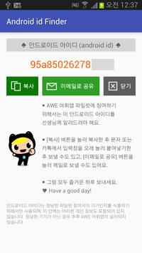 AWE 파일럿용 안드로이드 아이디 찾기 poster