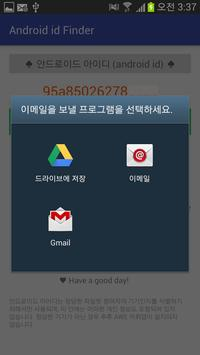 AWE 파일럿용 안드로이드 아이디 찾기 screenshot 1