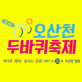 오산천 두바퀴축제 icon