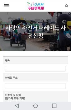 오산천 두바퀴축제 apk screenshot