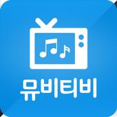 뮤비티비 icon