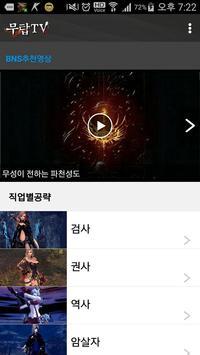 블소무탑티비 - 블레이드앤소울 무신의탑 영상모음 apk screenshot