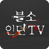 블소인던티비 - 블레이드앤소울 던전 영상 모음 icon