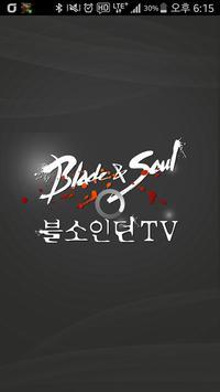 블소인던티비 - 블레이드앤소울 던전 영상 모음 poster