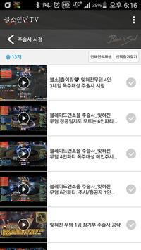 블소인던티비 - 블레이드앤소울 던전 영상 모음 apk screenshot