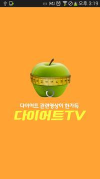 다이어트티비 - 간편한 다이어트 영상모음 앱 poster
