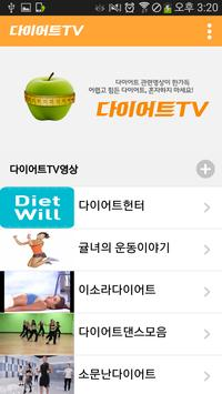 다이어트티비 - 간편한 다이어트 영상모음 앱 apk screenshot