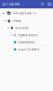 우리페이지 NCS 모바일 평가 apk screenshot