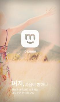 수다마마 poster