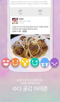수다마마 apk screenshot