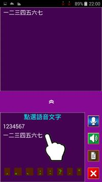 聲音轉文字編輯器 screenshot 1