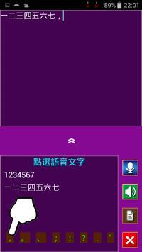 聲音轉文字編輯器 screenshot 2