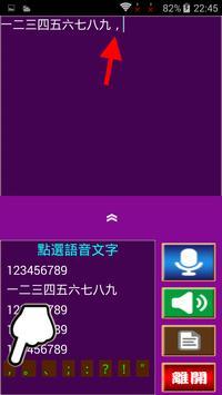 聲音轉文字編輯器 screenshot 3