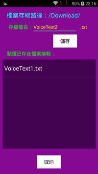 聲音轉文字編輯器 screenshot 4