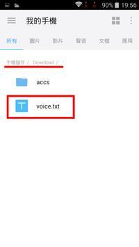 聲音轉文字編輯器 screenshot 5