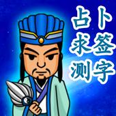 神算诸葛亮 icon