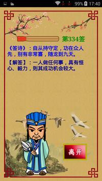 神算诸葛亮 apk screenshot