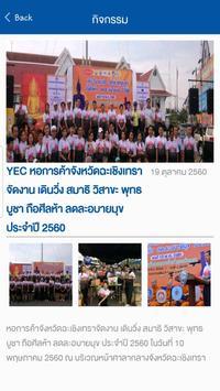 YEC Lamphun screenshot 5