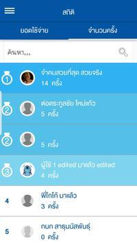 YEC Lamphun apk screenshot