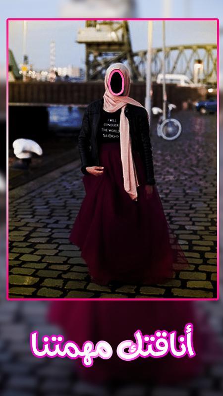 23c9e0221 تركيب ملابس المحجبات في صورك for Android - APK Download