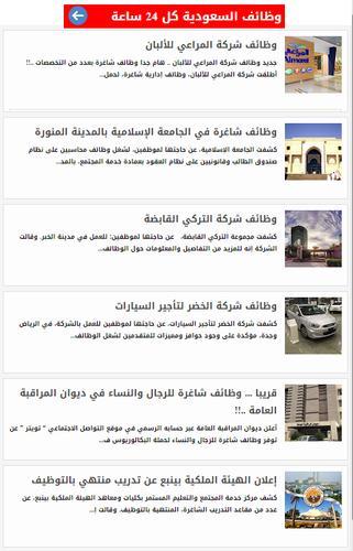 جالون تذكرة رقم وظائف خالية بالسعودية للنساء المصريات Dsvdedommel Com
