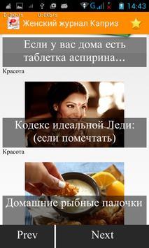 Журнал Женский Каприз apk screenshot