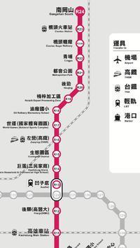 高雄捷運路線圖 screenshot 2
