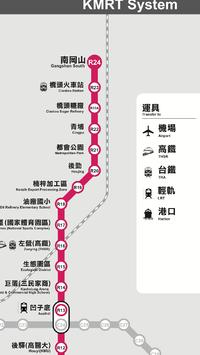 高雄捷運路線圖 screenshot 4