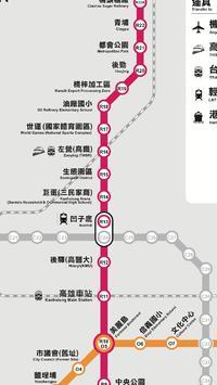 高雄捷運路線圖 screenshot 5