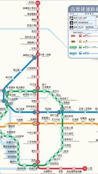高雄捷運路線圖 poster