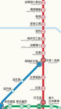 高雄捷運路線圖 apk screenshot