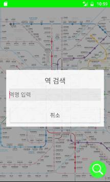 오사카 지하철-철도・JR・지하철・모노레일,일본여행필수앱 apk screenshot