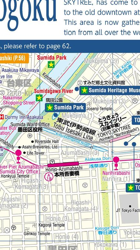 Sumida Ryogoku Tourist Map for Android - APK Download