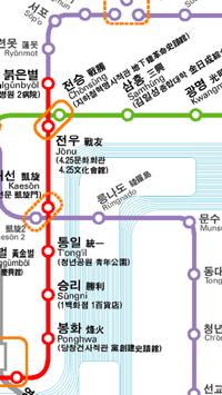 평양 지하철 로선도 apk screenshot
