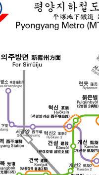 평양 지하철 로선도 screenshot 2