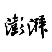 澎湃新闻 icon