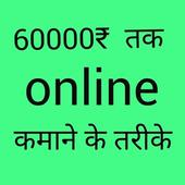 Make Money Online - Hindi icon