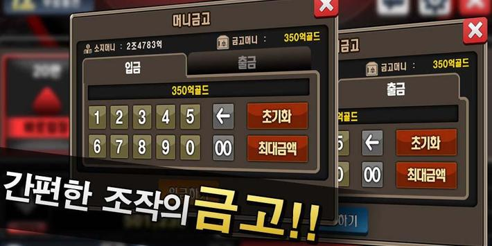 원탁게임 - 바둑이 와 포커를 실시간 실유저와 실전룰로 apk screenshot