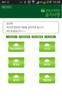 원우수첩 poster