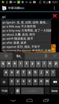English Chinese dictionary screenshot 2