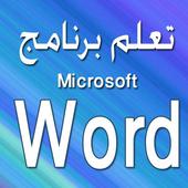 تعلم برنامج وورد2007 icon