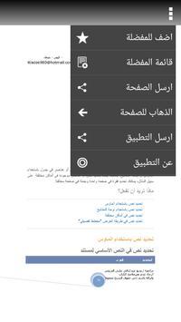 تعلم برنامج وورد2007 apk screenshot