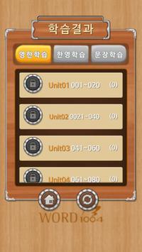 워드천사 이디엄 V2 Level02 screenshot 4