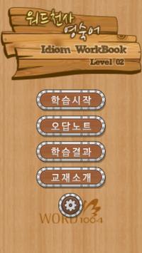워드천사 이디엄 V2 Level02 poster