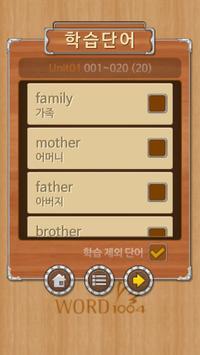 워드천사 이디엄 V2 Level02 apk screenshot
