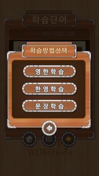 워드천사 이디엄 V2 Level03 apk screenshot