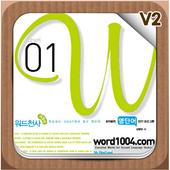 워드천사 워드 V2 Level01 icon