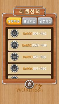 워드천사 워드 V2 Level01 screenshot 15